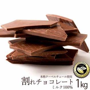 【1000g】割れチョコ(ミルクシート)(ミルク)