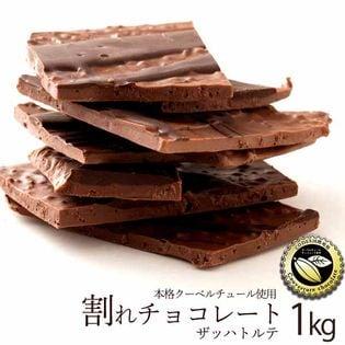 【1000g】割れチョコ(ザッハトルテ)(ミルク)
