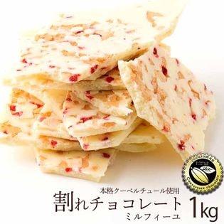 【1000g】割れチョコ(ミルフィーユ)(ホワイト)