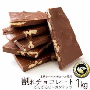 【1000g】割れチョコ(ごろごろピーカンナッツ)(ミルク)