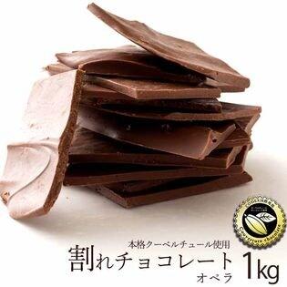 【1000g】割れチョコ(オペラ)(ミルク)