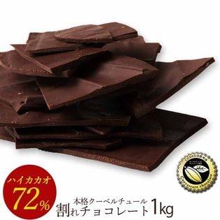 【1000g】割れチョコ(ハイカカオ72%)