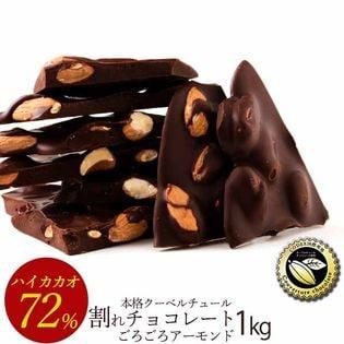 【1000g】割れチョコ(ごろごろアーモンド(ハイカカオ 72%))