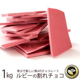 【1000g】割れチョコ(ルビーチョコ)