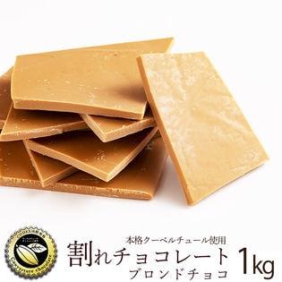 【1000g】割れチョコ(ブロンドチョコ)