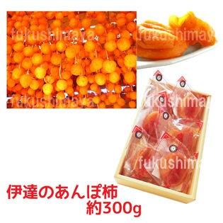 【約300g(6~8粒)】福島特産あんぽ柿はちや柿 五十沢産