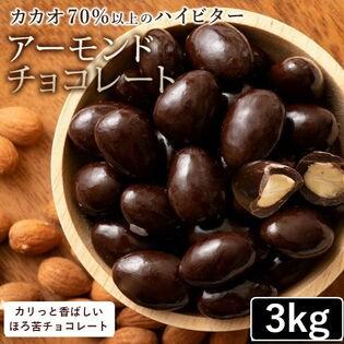 【3kg(1000g×3袋)】 アーモンドチョコレート カカオ70%ハイビター<クール便でお届け>