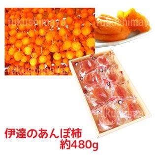 【約480g(8∼12粒)】福島特産あんぽ柿はちや柿五十沢産