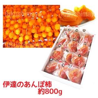 【約800g(12∼16粒)】福島特産あんぽ柿はちや柿 五十沢産