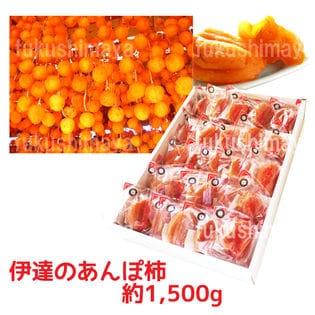 【約1500g(15∼25粒)】福島特産あんぽ柿はちや柿 五十沢産