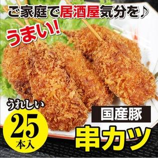 【25本】国産豚肉 お手頃サイズ串カツ セット