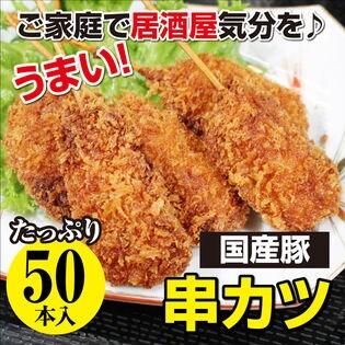 【50本】国産豚肉 お手頃サイズ串カツ たっぷりセット