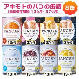 【8種】パンアキモト 元祖 パンの缶詰8種各1缶アソートセット