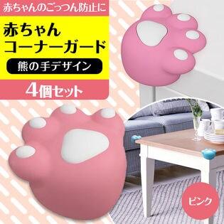 【ピンク:4個セット】赤ちゃんコーナーガード(熊)