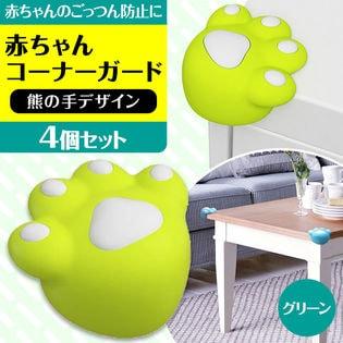 【グリーン:4個セット】赤ちゃんコーナーガード(熊)