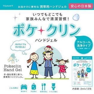 【計48包入(12包×4)】ポケクリン ハンドジェル スティック12包入 日本製