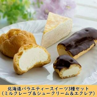 北海道バラエティースィーツ3種セット(ミルクレープ&シュークリーム&エクレア)