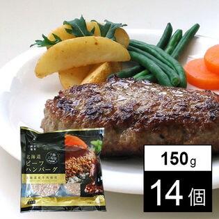【14個((150g×2個入×7袋)】三國清三推奨品 北海道ビーフハンバーグ