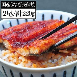 【計220g】国産うなぎ蒲焼(長焼)2尾