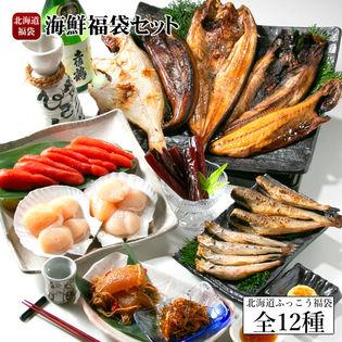 【予約受付】6/16~順次出荷【全12種】北海道ふっこう海鮮福袋!市場の人気商品詰合せ