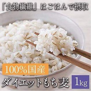 【1kg】ぷるるん姫国産ダイエットもち麦