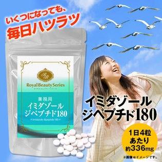 イミダゾールジペプチド180 180粒(約3ヶ月分)