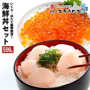 【500g】北海道産 いくら&ほたて 父の日セット
