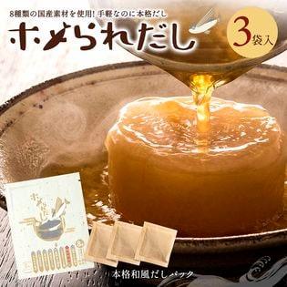 【3包】ホメられだし(出汁)