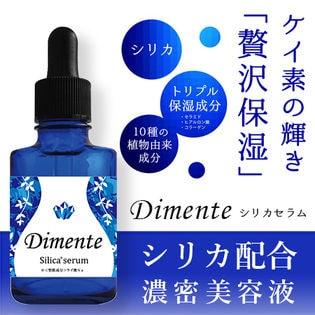 ディメンテ シリカセラム(シリカ配合高保湿美容液)
