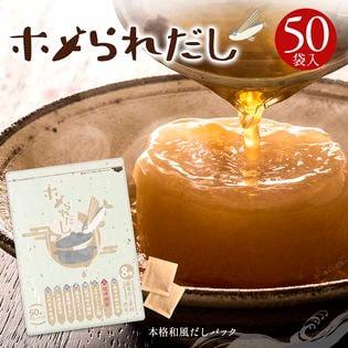 【50包】ホメられだし(出汁)