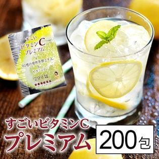 【初回限定】すごいビタミンCプレミアム200包