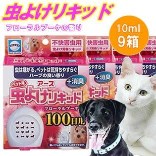 【9箱セット】 ペット用 虫よけリキッド 100日用 フローラルブーケの香り