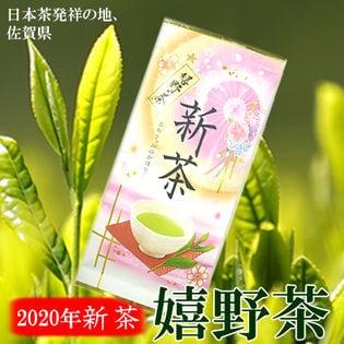 【2020年産 新茶】九州嬉野地方産 嬉野茶100g