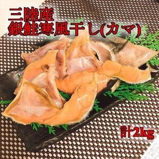 【計2kg(500g×4p)】お徳用三陸産銀鮭寒風干し(カマ)