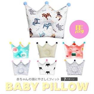 【馬】王冠ベビー枕