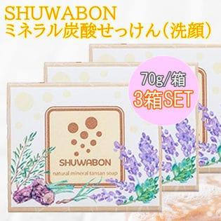 【3箱セット】SHUWABON ミネラル炭酸せっけん 70g 洗顔用 石鹸 炭酸 ナチュラル製法