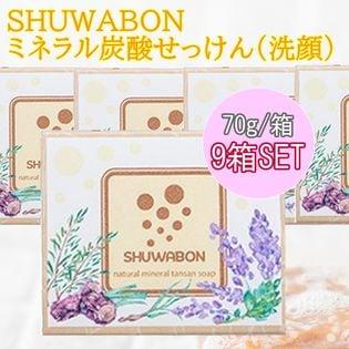 【9箱セット】SHUWABON ミネラル炭酸せっけん 70g 洗顔用 石鹸 炭酸 ナチュラル製法