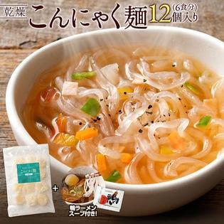 【麺×12個+スープ×6袋付】こんにゃく麺(12個入)&鴨ラーメンスープ(6袋付)