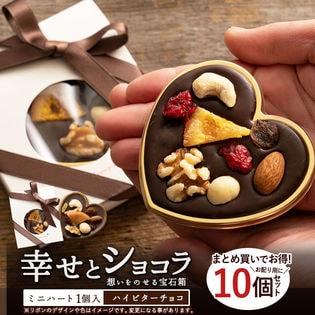 【10個入】幸せとショコラ ハイビター ミニハート型