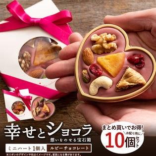 【10個入】幸せとショコラ ルビー ミニハート型