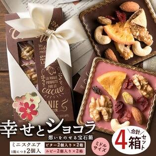【2個入×4箱】幸せとショコラ (中) スクエア型 ハイビター2箱+ルビー2箱