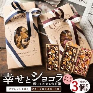 【3個入】幸せとショコラ タブレット型 (大) ハイビター2個+ルビー1個