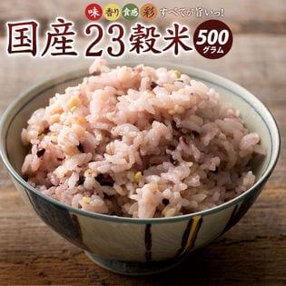 【500g】国産!23穀米(雑穀米)