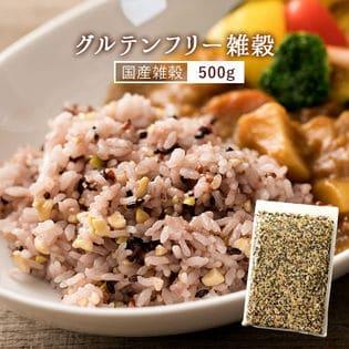 【500g】国産!グルテンフリー雑穀(18雑穀米)