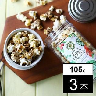 おうち時間応援【105g×3本】 ポップコーン ハワイコナ珈琲&ココナッツ味