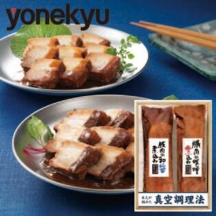 【お中元熨斗付き】米久の晩餐 和奏の味(豚肉の味噌煮込み、豚肉の和醤煮込み)