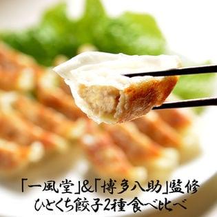 【2種/計90個】「一風堂」&「博多八助」監修 ひとくち餃子セット