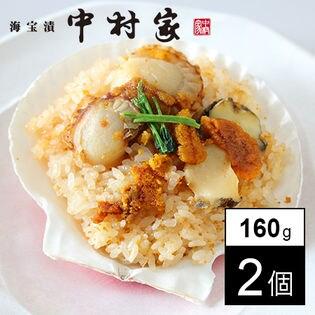 【岩手】海宝めし2個セット(160g×2)