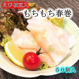 【50個入】レンジで簡単!もちもち食感春巻き(えび、枝豆入り)
