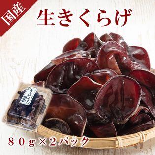 【160g】愛知県産・農薬不使用栽培★生きくらげ